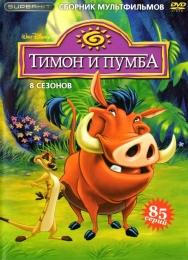 "Мультсериал ""Тимон и Пумба"""