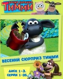"""Мультсериал """"Время барашка Тимми"""" (2009)"""