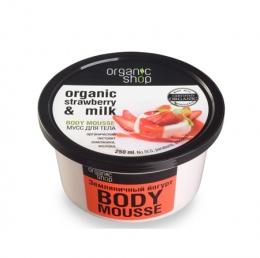 """Мусс для тела Organic Shop """"Земляничный Йогурт"""""""