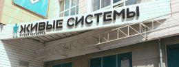 """Музей человека """"Живые системы"""" (Россия,Москва)"""