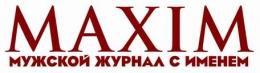 """Мужской журнал """"Maxim"""""""