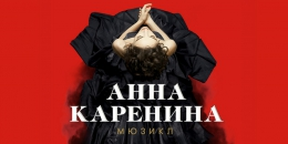 "Мюзикл ""Анна Каренина» (Москва, театр ""Московская оперетта"")"