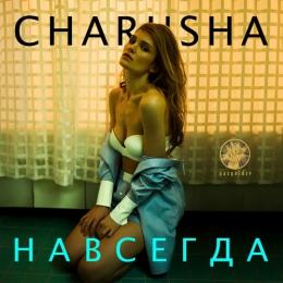 Музыкальный альбом Charusha - Навсегда (2016)