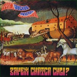 Музыкальный альбом Гражданская Оборона - Зачем снятся сны? (2007)