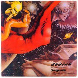 """Музыкальный альбом группы Zodiac """"Музыка во вселенной"""""""