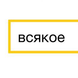 Музыкальный альбом Ленинград - Всякое