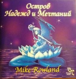 Музыкальный альбом Mike Rowland - Остров надежд и мечтаний (2004)