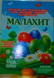 """Набор красителей пищевых перламутровых для яиц """"Малахит"""""""
