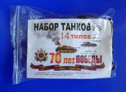 """Набор танков №3 """"TankPND"""" 14 типов, СССР против Германии"""