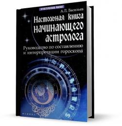 """Книга """"Настольная книга начинающего астролога. Руководство по составлению и интерпретации гороскопа"""""""