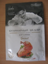 Натуральная приправа для курицы «Приправка» Кулинарный шедевр Gourmet