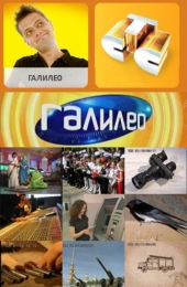 """Научно-развлекательная программа """"Галилео"""""""