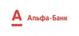 Потребительский кредит в Альфа-Банк