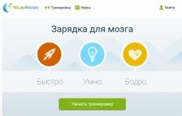 "Игра NeuroNation ""Зарядка для мозга"" для Android"