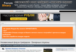 Независимый форум трейдеров forum-binary.ru