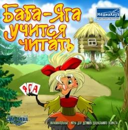 Обучающая игра Баба-Яга учится читать