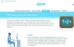 Сайт Vse10.ru