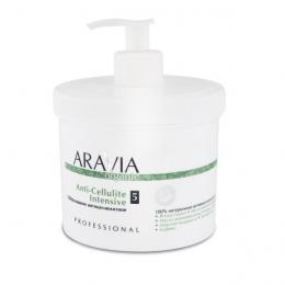 Обёртывание антицеллюлитное Aravia organic «Anti-Cellulite Intensive»