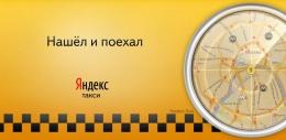 Он-лайн сервис заказа такси Яндекс.Такси