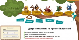 Сайт geveleon.ru