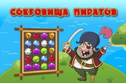 """Онлайн-игра """"Сокровища Пиратов"""""""