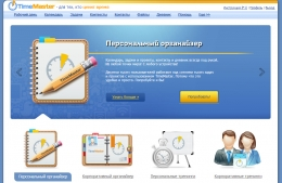 Онлайн органайзер Time-master.ru