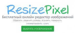 Онлайн-редактор фотографий resizepixel.com
