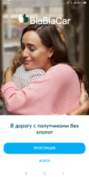 Онлайн сервис попутчиков blablacar.ru