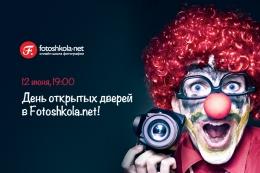 Онлайн-сервис fotoshkola.net
