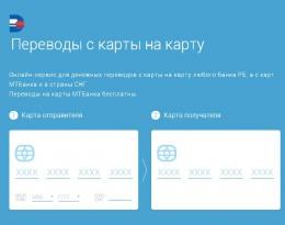 Онлайн-сервис perevod.mtbank.by