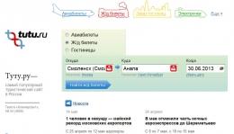 Онлайн-сервис tutu.ru