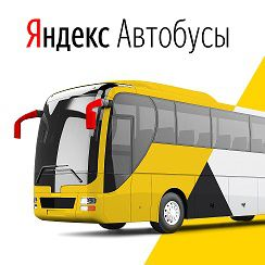 Онлайн-сервис Яндекс Автобусы yandex.ru/bus