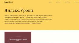 Онлайн-сервис Яндекс.Школа