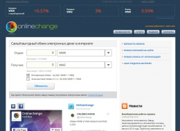 Сайт onlinechange.com