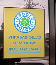 Производитель молочной продукции УК «Просто молоко»
