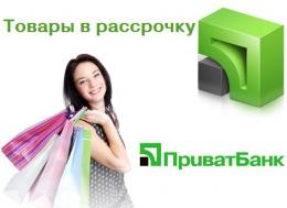 Кредит без переплат «Оплата частями» ПриватБанка