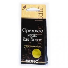 Ореховое масло для волос укрепляющее DNC