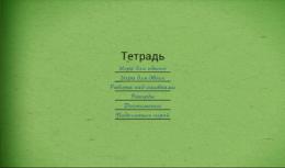 """Орфографическая викторина """"Грамотей"""" для Android"""