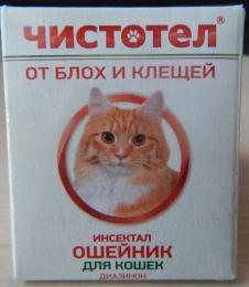 """Ошейник для кошек от блох и клещей """"Чистотел"""""""
