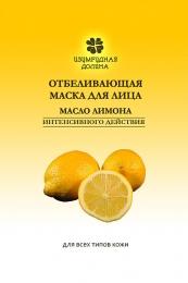 """Отбеливающая маска для лица """"Масло лимона. Интенсивного действия"""" Изумрудная долина"""