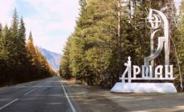 Село Аршан (Россия, Забайкальский край)