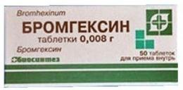 Отхаркивающие таблетки Бромгексин