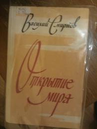 """Книга """"Открытие мира"""", Василий Смирнов"""