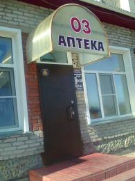 "Аптека ""03"" (Барабинск, квартал Г, дом 31)"