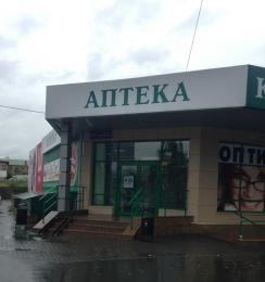 "Аптека ""Классика"" (Челябинск, ул. Кирова, д. 25а)"