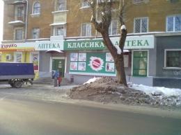 """Аптека  """"Классика"""" (Екатеринбург, ул. Кировградская, 17)"""