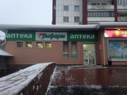 """Аптека """"РиФарм"""" (Челябинск, пр-т Комсомольский, д. 74)"""
