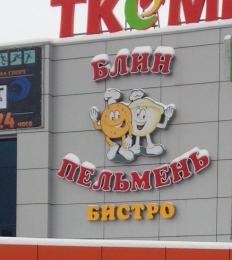 "Бистро ""Блин Пельмень"" (Челябинск, ул. Гагарина, д. 5Б, ТК ""Mix"")"