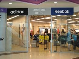 "Дисконт центр Adidas-Reebok (Самара, ул. Ново-Садовая, 106, ""ТД ""Захар"")"
