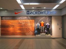 """Дисконт Центр """"Nike"""" (Казань, ул. Московская, д. 2, ТД """"ЦУМ"""")"""